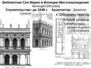 Библиотека Сан Марко в Венеции Местонахождение: Венеция (Италия) Строительств