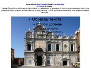 Архитектор Бартоломео Бона,Скарпаньино СкуолаСан-Рокко скуола- братство или