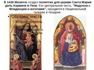 В 1426 Мазаччо создалполиптих для церкви Санта Мария дель Кармине в Пизе. Ег