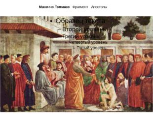 Мазаччо Томмазо Фрагмент Апостолы
