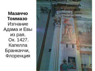 Мазаччо Томмазо Изгнание Адама иЕвы из рая. Ок. 1427. Капелла Бранкаччи, Фл