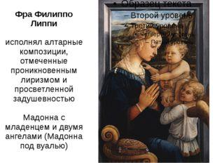 Фра Филиппо Липпи исполнял алтарные композиции, отмеченные проникновенным лир