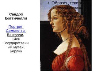 Сандро Боттичелли Портрет Симонетты Веспуччи, 1480 Государственный музей, Бер