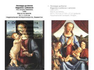 Леонардо да Винчи Мадонна с ребенком The Dreyfus Madonna 1469 Масло на панели