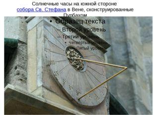 Солнечные часы на южной сторонесобора Св. Стефанав Вене, сконструированные