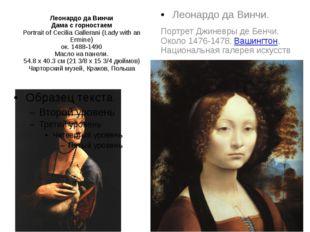 Леонардо да Винчи Дама с горностаем Portrait of Cecilia Gallerani (Lady with