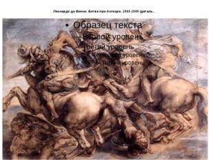 Леонардо да Винчи. Битва при Ангиари, 1503-1505 (деталь..