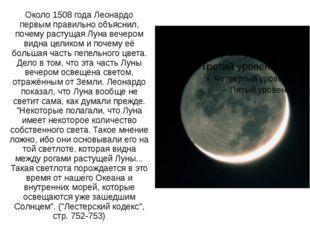 Около 1508 года Леонардо первым правильно объяснил, почему растущая Луна вече