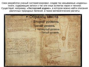 Свои разработки ученый систематизировал, создав так называемые «кодексы» -кни