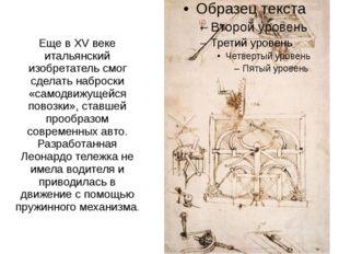 Еще в XV веке итальянский изобретатель смог сделать наброски «самодвижущейся