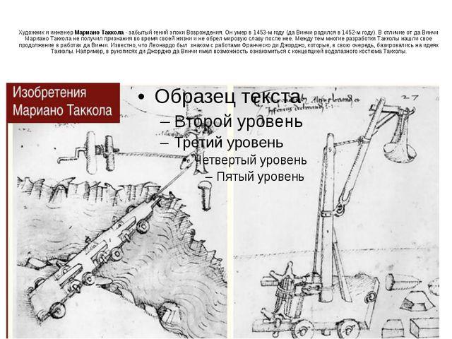 Художник и инженер Мариано Таккола - забытый гений эпохи Возрождения. Он умер...