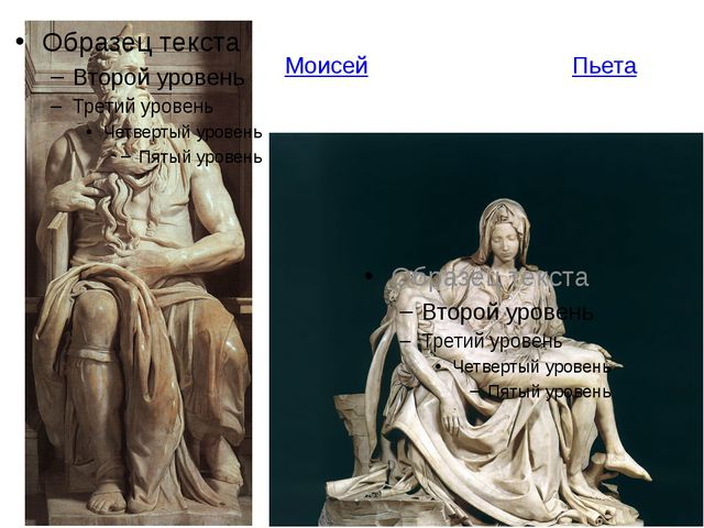 Моисей Пьета