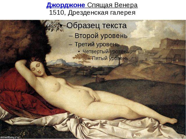 Джорджоне Спящая Венера 1510, Дрезденская галерея