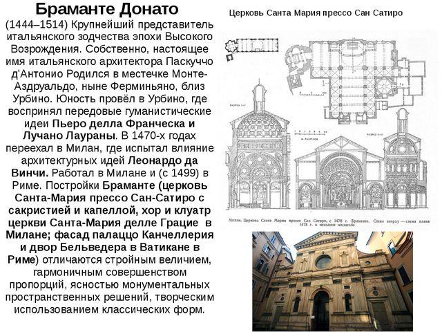 Браманте Донато (1444–1514) Крупнейший представитель итальянского зодчества э...