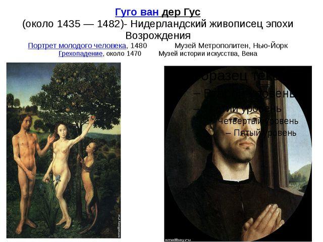 Гуго ван дер Гус (около 1435 — 1482)- Нидерландский живописец эпохи Возрожден...