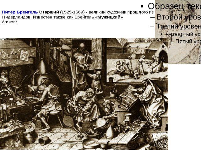 Питер Брейгель Старший (1525-1569)- великий художник прошлого из Нидерландов...