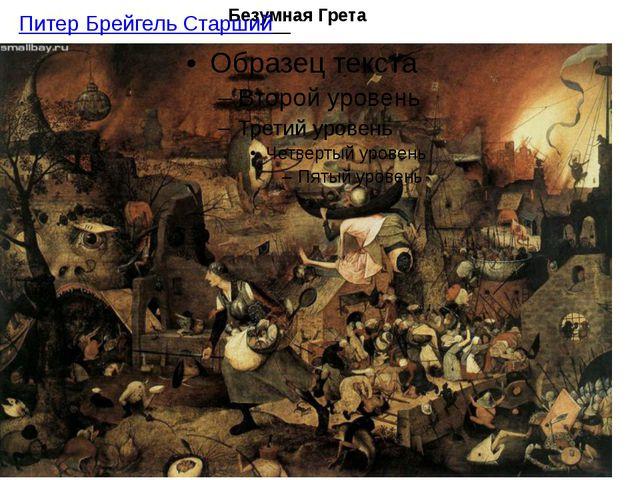 Безумная Грета Питер Брейгель Старший