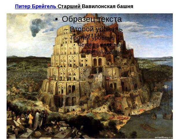 Питер Брейгель Старший Вавилонская башня