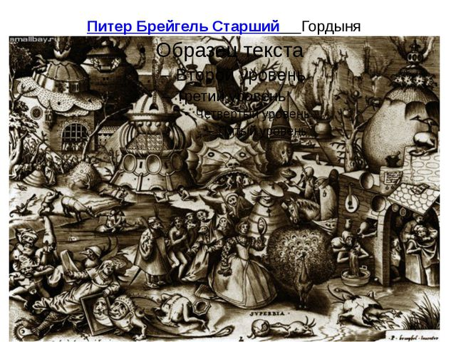 Питер Брейгель Старший Гордыня