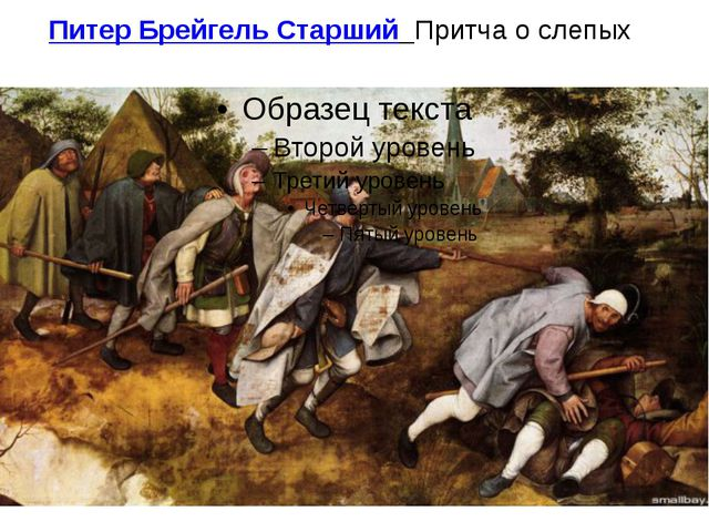 Питер Брейгель Старший Притча о слепых