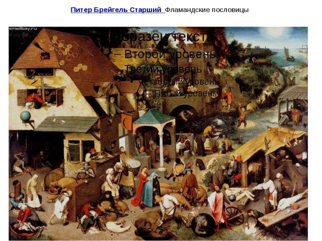 Питер Брейгель Старший Фламандские пословицы