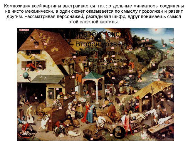 Композиция всей картины выстраиваетсятак: отдельные миниатюры соединены не...