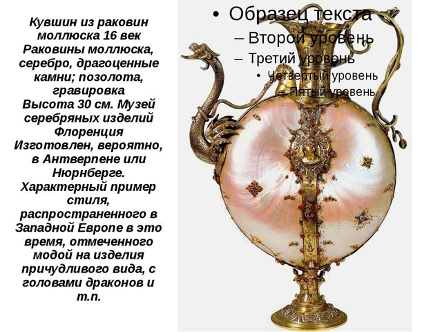 Кувшин из раковин моллюска 16 век Раковины моллюска, серебро, драгоценные кам...