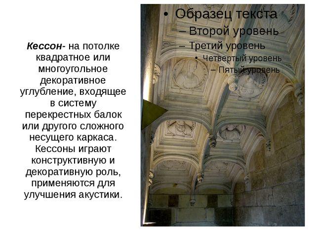 Кессон- на потолке квадратное или многоугольное декоративное углубление, вход...