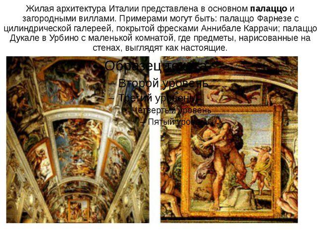 Жилая архитектура Италии представлена в основном палаццо и загородными виллам...