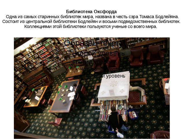 Библиотека Оксфорда Одна из самых старинных библиотек мира, названа в честь...