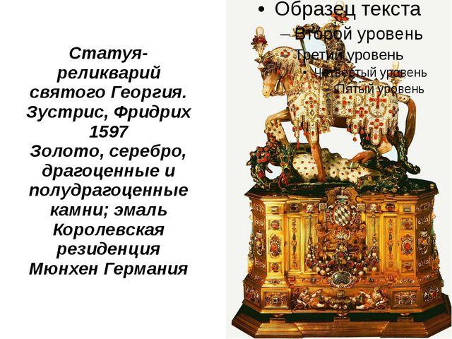 Статуя- реликварий святого Георгия. Зустрис, Фридрих 1597 Золото, серебро, др...