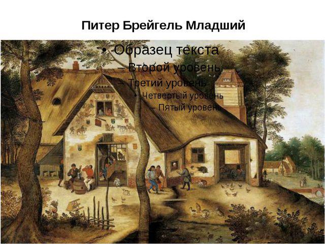 Питер Брейгель Младший