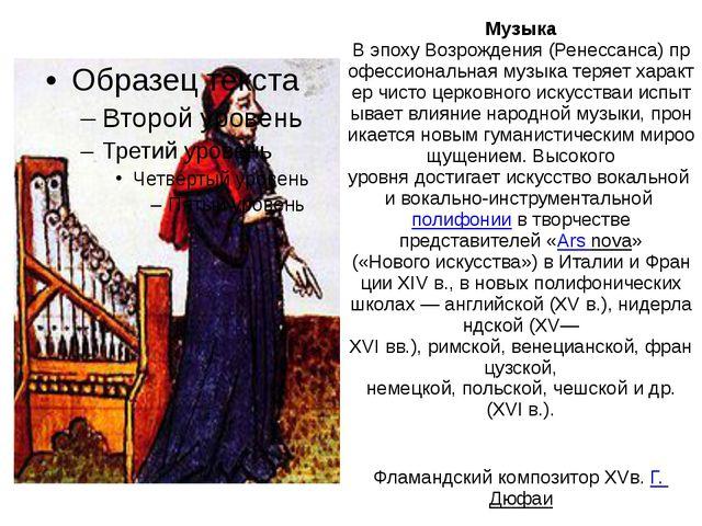 Музыка ВэпохуВозрождения(Ренессанса)профессиональнаямузыкатеряетхаракт...