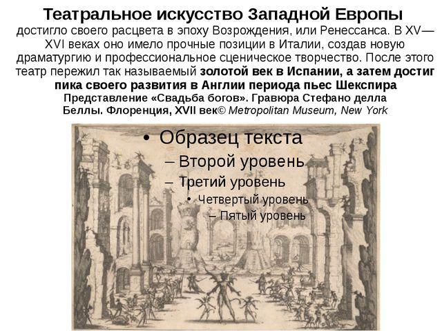 Театральное искусство Западной Европы достигло своего расцвета в эпоху Возрож...