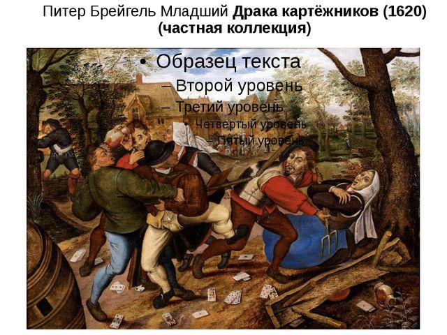 Питер Брейгель Младший Драка картёжников (1620) (частная коллекция)