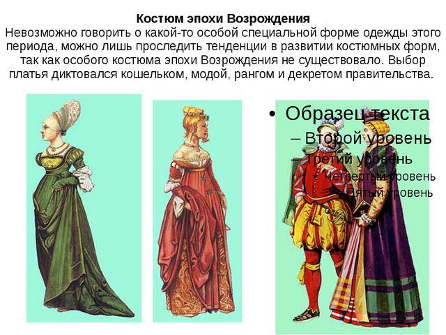 Костюм эпохи Возрождения Невозможно говорить о какой-то особой специальной фо...
