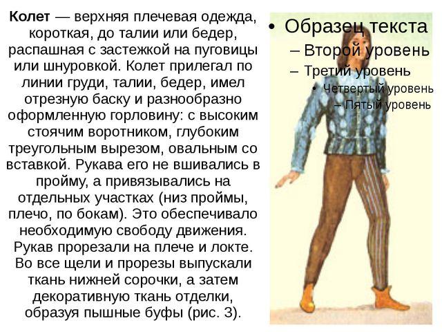 Колет— верхняя плечевая одежда, короткая, до талии или бедер, распашная с за...