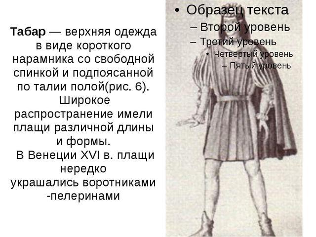 Табар— верхняя одежда в виде короткого нарамника со свободной спинкой и подп...
