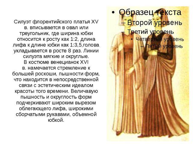 Силуэт флорентийского платьяXV в.вписывается в овал или треугольник, где ши...