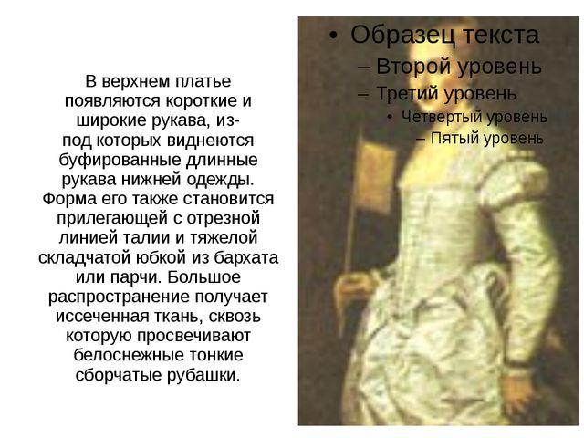 В верхнем платье появляются короткие и широкие рукава,из-подкоторых виднеют...