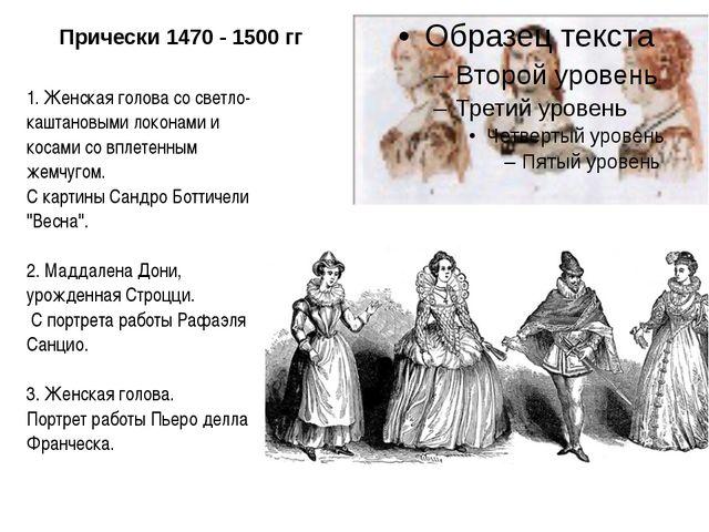 Прически 1470 - 1500 гг 1. Женская голова со светло-каштановыми локонами и ко...