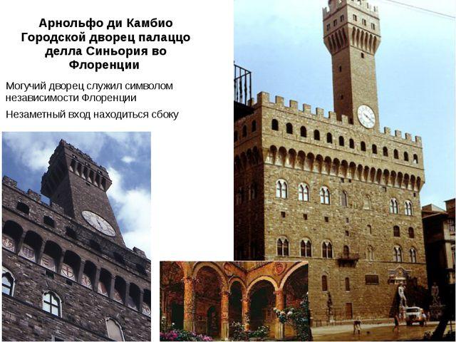 Арнольфо ди Камбио Городской дворец палаццо делла Синьория во Флоренции Могуч...