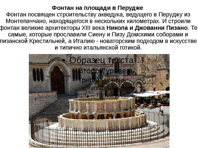 Фонтан на площади в Перудже Фонтан посвящен строительству акведука, ведущего...