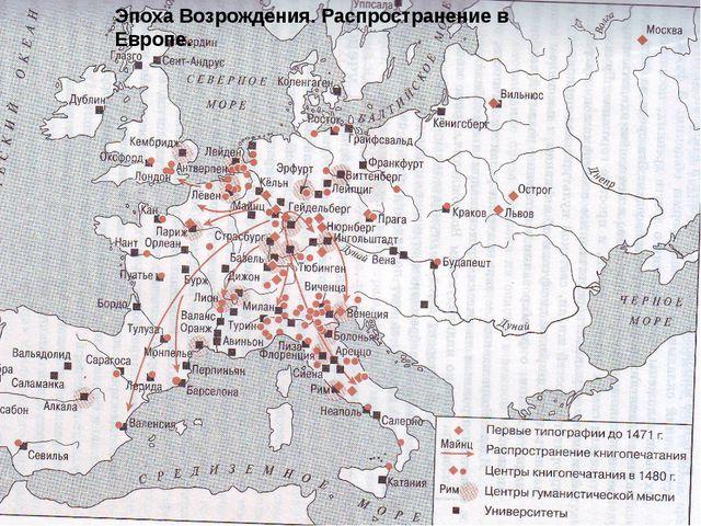 Эпоха Возрождения. Распространение в Европе.