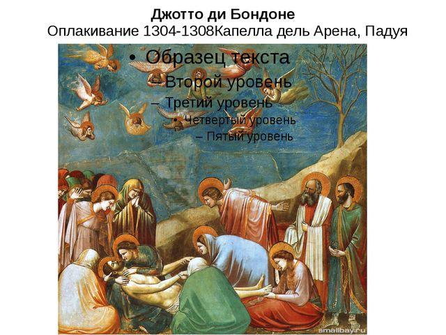 Джотто ди Бондоне Оплакивание 1304-1308Капелла дель Арена, Падуя