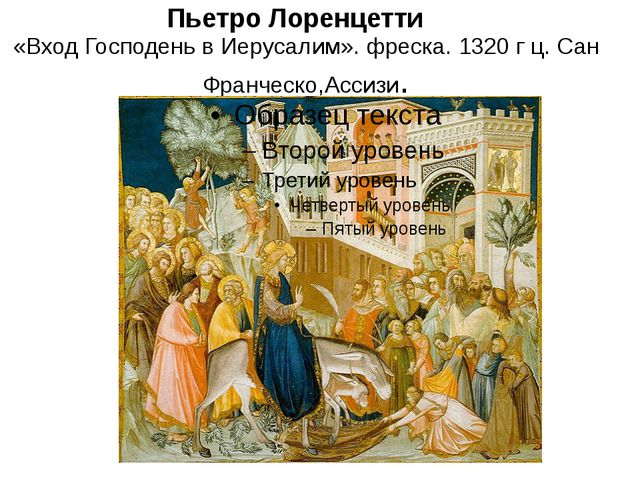 Пьетро Лоренцетти «Вход Господень в Иерусалим». фреска. 1320 г ц. Сан Франчес...