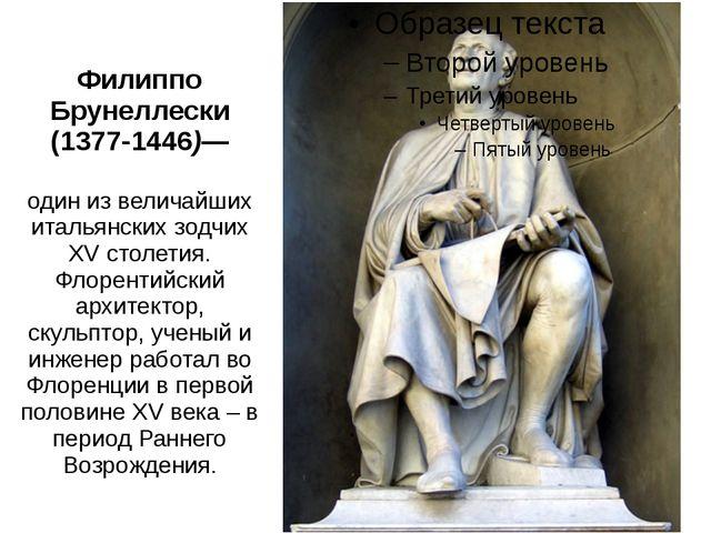Филиппо Брунеллески (1377-1446)— один из величайших итальянских зодчих XV сто...