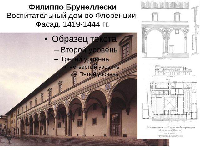 Филиппо Брунеллески Воспитательный дом во Флоренции. Фасад. 1419-1444 гг.