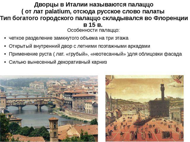 Дворцы в Италии называются палаццо ( от лат palatium, отсюда русское слово па...