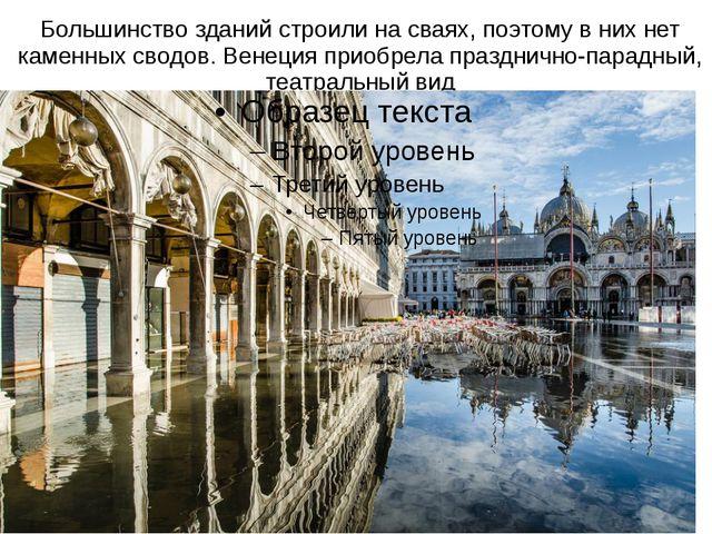 Большинство зданий строили на сваях, поэтому в них нет каменных сводов. Венец...